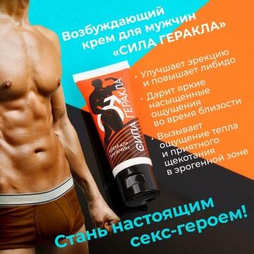 """Возбуждающий крем для мужчин """"Сила Геракла"""" - 15 гр."""