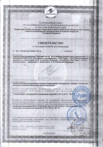 """Дезинфицирующее средство """"Абактерил-АКТИВ"""" с распылителем - 500 мл."""