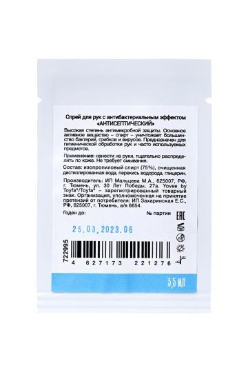 """Антисептик для рук с антибактериальным эффектом """"Надежное очищение"""" - 3,5 мл."""