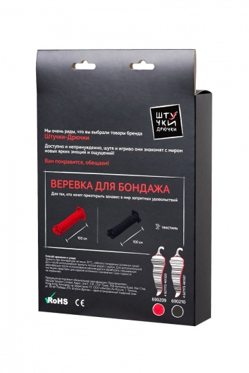 Красная текстильная веревка для бондажа - 1 м.
