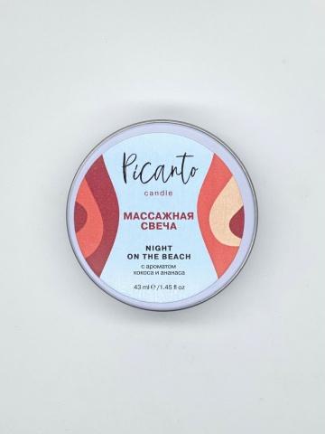 Массажная свеча Picanto Night on the Beach с ароматом кокоса и ананаса
