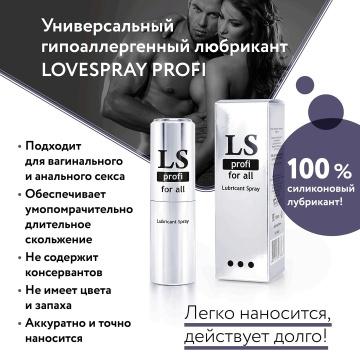 Силиконовый лубрикант-спрей Lovespray Profi - 18 мл.